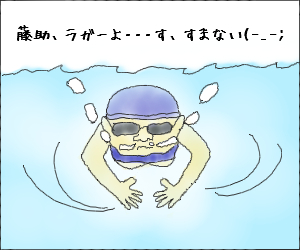Swim00