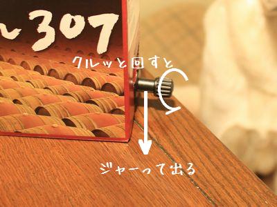 Kaminosizuku02